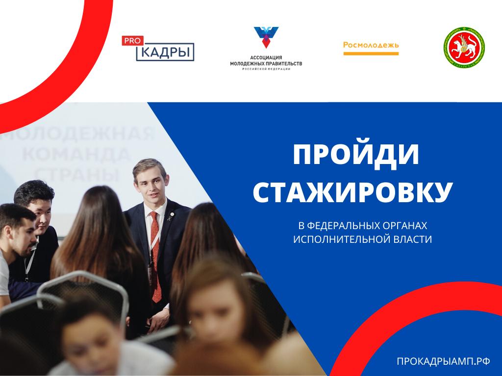 «Молодёжь регионов России вновь зовут на стажировки в исполнительные органы государственной власти»